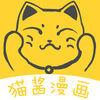 猫酱漫画屋