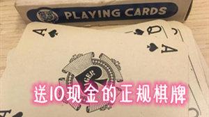 送10金币的正规棋牌