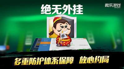 微乐北京麻将