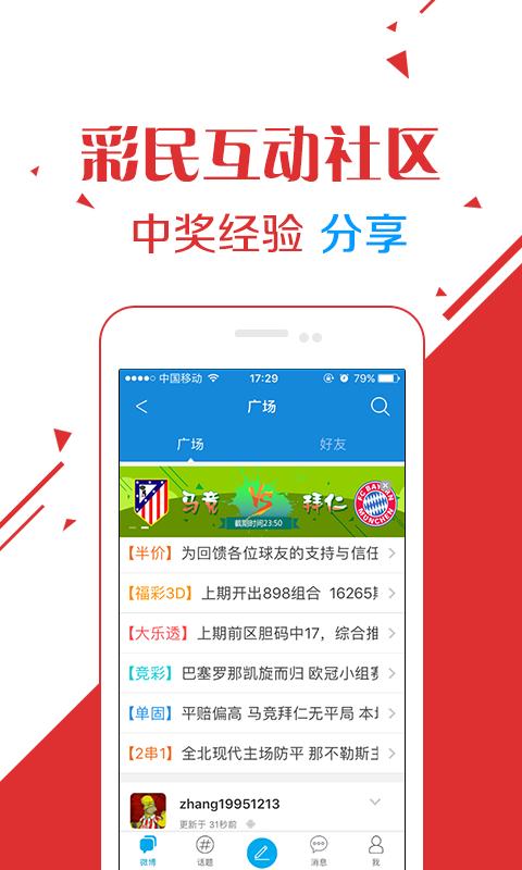 必赢彩票app下载-必赢彩票平台大厅官方版-电玩咖