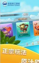宝宝浙江游戏