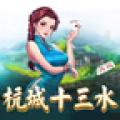 杭城十三水