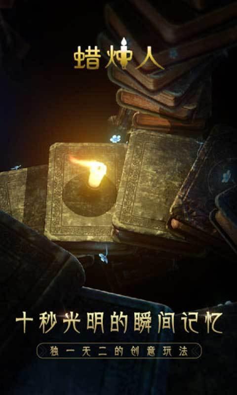 蜡烛人安卓版