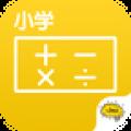 小学数学app