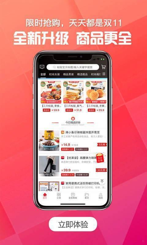 抖物清单app最新下载-抖物清单安卓版免费下载