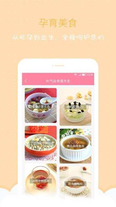 婴母知app下载安装-婴母知手机版下载