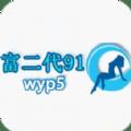 富二代app