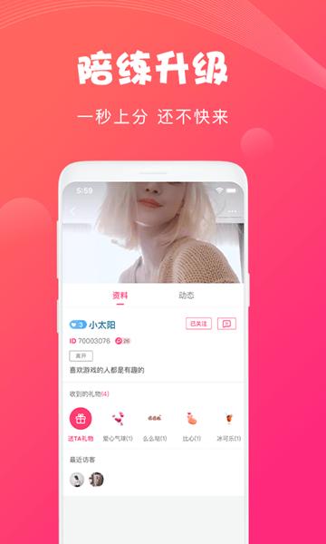 Nice语音app官网版下载图片1