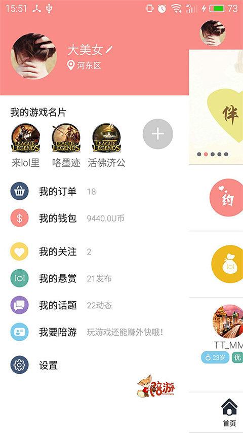 陪游app免费下载手机版图片1