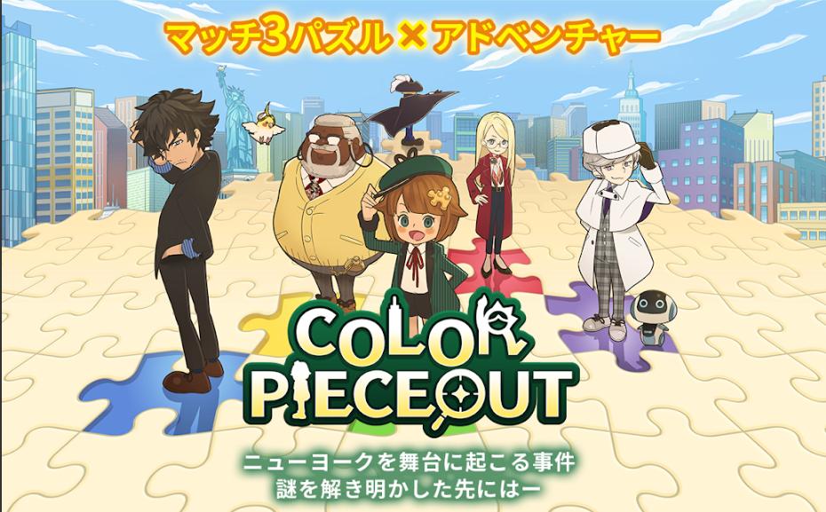 Color Pieceout