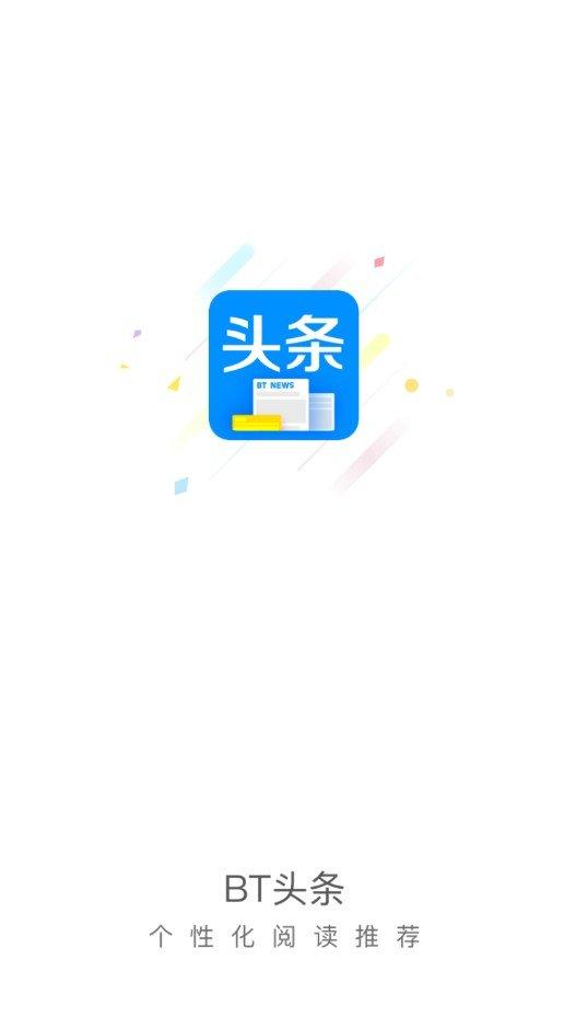 BT头条app官网版客户端下载图片1