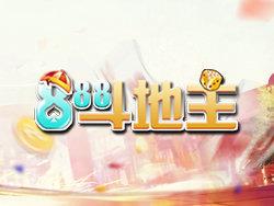 888斗地主