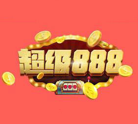 超级888电玩