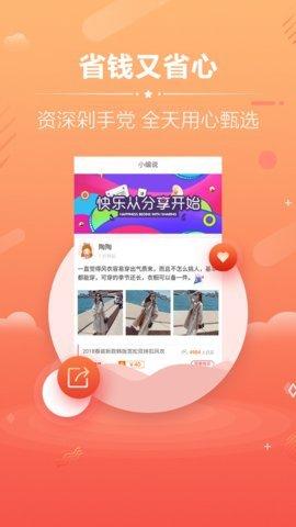 嗨淘团购券app软件官方下载图片1