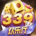 339欢乐厅