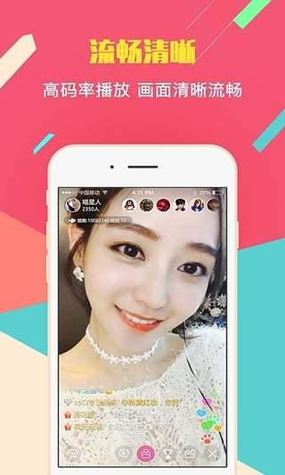 月漫直播app最新下載-月漫直播免會員手機版下載