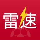 雷速体育iOS版