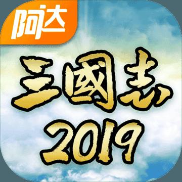 阿达三国志2019