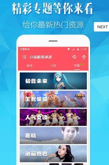 抖猫视频桌面app下载-抖猫视频桌面手机版免费下载