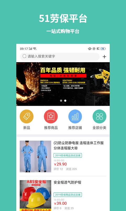 51劳保app最新下载-51劳保安卓版免费下载