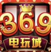 369電玩城