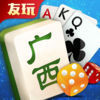 友玩广西棋牌