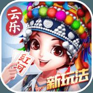云乐红河棋牌app
