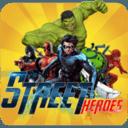 街头英雄的战斗