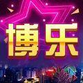 博樂游戲app