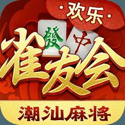 雀友会潮汕麻将欢乐版2018