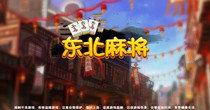 东北棋牌游戏平台