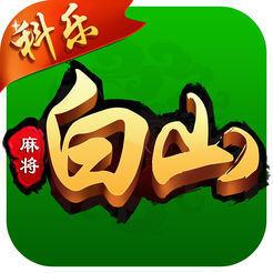科乐白山麻将app