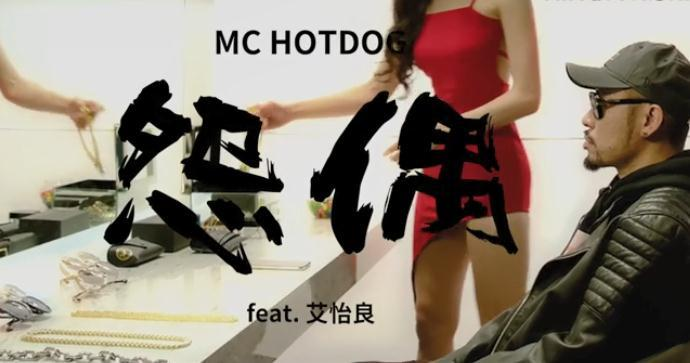 MC Hotdog & 艾怡良-怨偶
