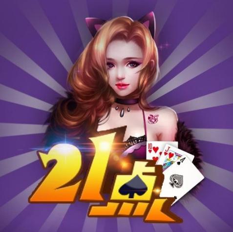 棋牌21点游戏