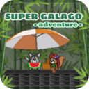 超级加拉戈历险