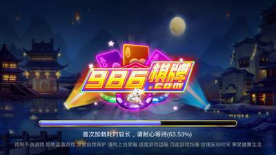 986棋牌app