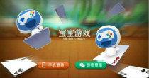 宝宝浙江游戏2019