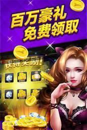 棋牌app