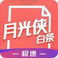 月光侠白条app官方版