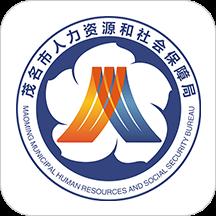茂名社保网上服务平台