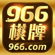 966棋牌游戏中心