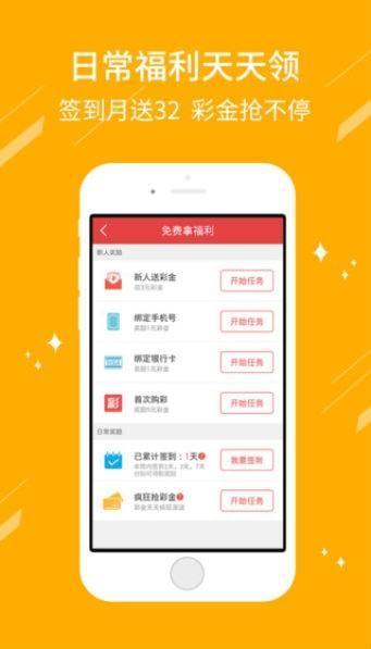 彩66官方版下载_彩66app下载