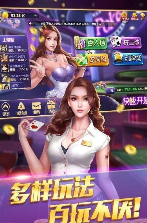 星际扑克2游戏