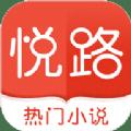 悦路小说网