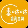 惠哒哒iOS版