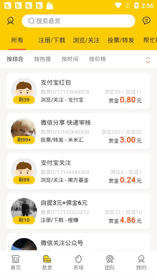 米米汇app