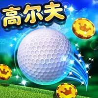 決戰高爾夫無限鉆石
