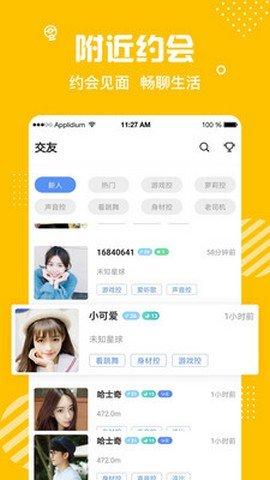 蜜熊交友app-蜜熊交友2019最新版安卓下载