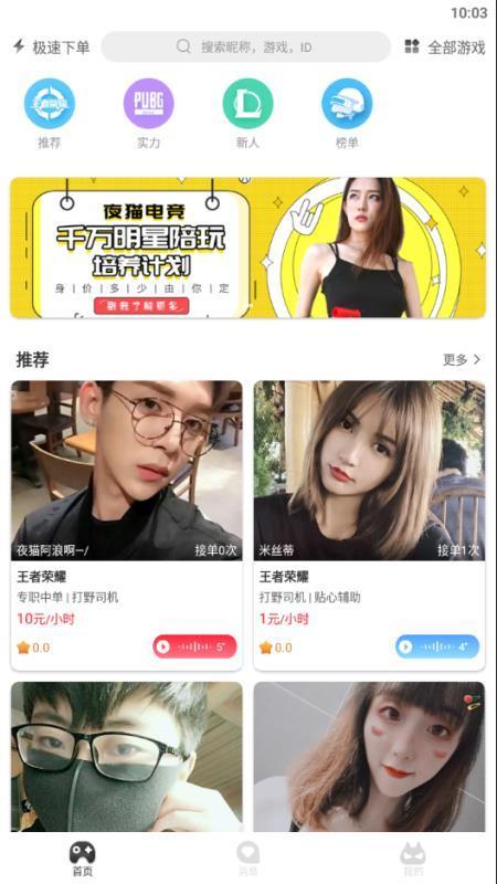 夜猫电竞app-夜猫电竞最新版免费下载