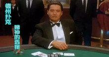 最全的德州扑克大全